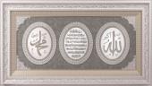 Muhammed (A.s.) Ayet El Kürsi Allah (C.c.) Ca 0681 1184 Beyaz Gümüş Tam Taşlı (Ebat 82x147 Cm)+kdv Güneş Hediyelik