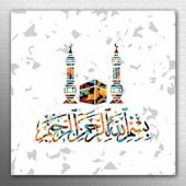 Dekoratif Ahşap Tablo Dini Motif Arapça Besmele Yazısı