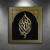 Kelime İ Tevhid Varak Hat İslami Exclusive Kanvas ...
