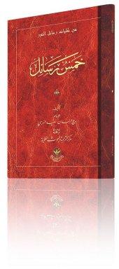 Beş Risale (Arapça)