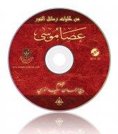 Asayı Musa Mecmuası Mp3 (Arapça)