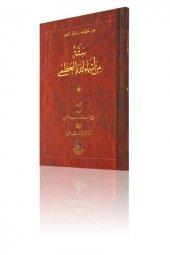 Sittetün Min Esmaillahil Muazzama (Arapça)